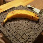 ミツフジダイニング - バナナまで溶岩焼きって・・・そんなバナナ!!