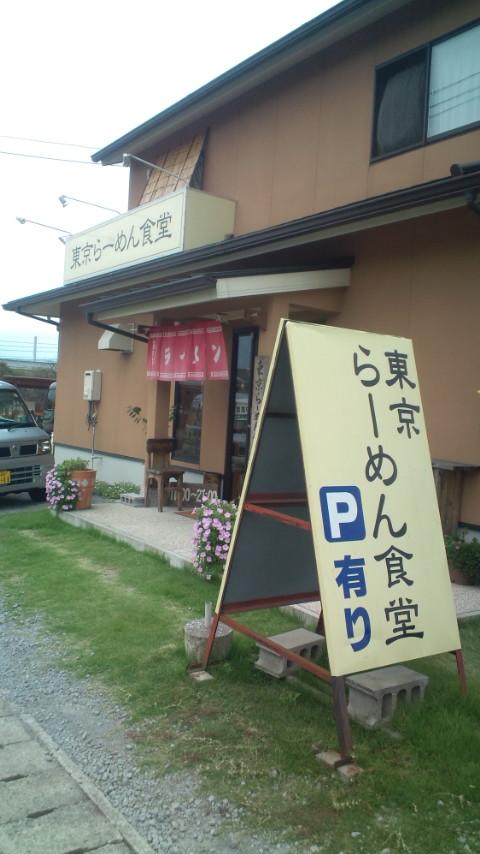 東京らーめん食堂