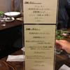 フレンチレストラン・プレジール