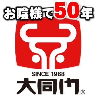 お陰様で50年!肉バルDOMOは老舗焼肉大同門の姉妹店です。