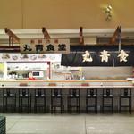 丸青食堂 -