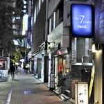 羽田市場 ギンザセブン - 杉山ビルの地下1階