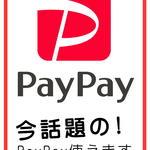 今話題の PayPay 使えます