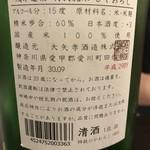 ビーロック - 残草蓬莱 特別純米 ひやおろし ラベル