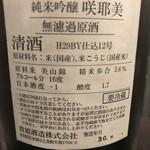 ビーロック - 咲耶美 純米吟醸 無濾過原酒 ラベル