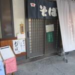 そば屋 ふさよし - 愛宕団地商店街の1軒です