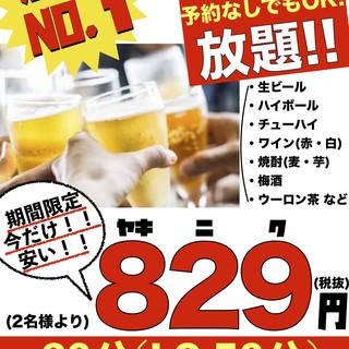 【注目度NO.1!!829円で飲み放題!!】