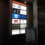サロン クロ - エレベーター前 画面右下の看板が SALON KULO
