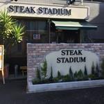 ステーキスタジアム - 外観写真: