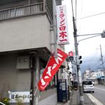 ラーメン日本一 -