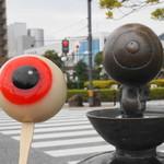 妖怪食品研究所 - 妖菓目玉おやじ(350円)