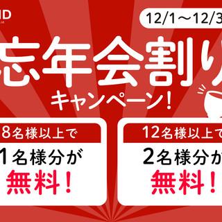 最大2名様分が無料になる「忘年会キャンペーン」がお得!