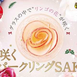 【クリスマス限定】「花咲くスパークリングSAKE」が新登場!