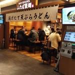 ふたば製麺 - 川崎駅の東京側乗換階段の近くのうどん屋さんです。
