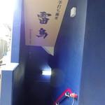 手打ち蕎麦 雷鳥 - 1F⇒B1Fへの階段