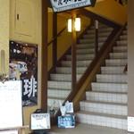 茶房 珈路 - 1F⇒2Fへの階段