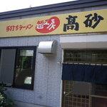 手打ちラーメン 麺工房 高砂 -