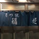もつ焼 稲垣 -