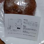 うーぱんベーカリー - 黒糖&ショップカード