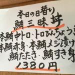 98058922 - 日替わりメニュー