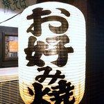 花 - 店前にある提灯です。 汎用の提灯で、「お好み焼」って大きく書いてありますね。