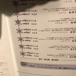 98060914 - 中国酒メニュー
