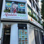 インドレストラン アラジン -
