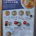 煮干鰮らーめん 圓 - 煮干鰮らーめん 圓 名古屋大須店