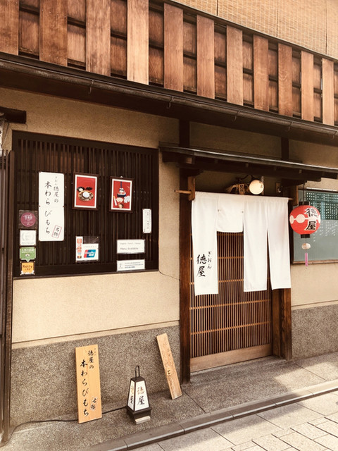 ぎおん徳屋 - 冬でも大人気の京都を代表するわらび餅屋さん♡