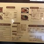 98063614 - メニュー(別表)