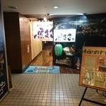 函館海鮮居酒屋魚まさ - 店舗入口