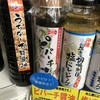 ファーマーズマーケットやえやま ゆらてぃく市場 - 料理写真:ピパーチ醬油売り場