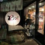 うさぎ - 原宿駅竹下口から徒歩5分ほど