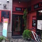 金竜中国料理店 - 店舗入口