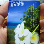 南太平洋 - 名刺(表)