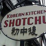 コリアンキッチン初中後 - お店の看板です。 KOREAN KITCHEN SHOTCHU 初中後 って、書いてありますね。 韓国料理のお店です。