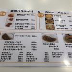 東京ハラルデリ&カレー -