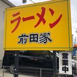 ラーメン 前田家 -