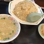 精陽軒 - チャーハン (卵スープ、ザーサイ付き)