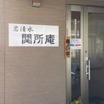 岩清水関所庵 -
