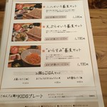 じねんじょ庵 - 土・日の蕎麦ランチセット