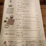 じねんじょ庵 - 一品蕎麦