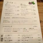 じねんじょ庵 - Drink