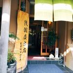 浅羽屋 - 入口