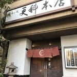 麻布永坂 更科本店 -