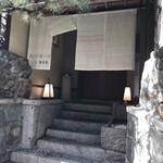 石塀小路 朝粥と出し茶漬け KOI-KOI -