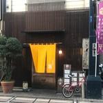 蕎麦切り 翁 - 戸越銀座商店街の東端