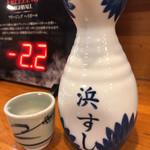 グレース浜すし居酒屋はま - 土佐の日本酒