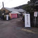 平野醸造合資会社 - イベント会場