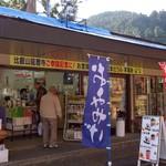 比叡山延暦寺 売店 -